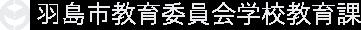羽島市教育委員会学校教育課