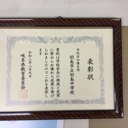 「学校安全優良校」として表彰されました