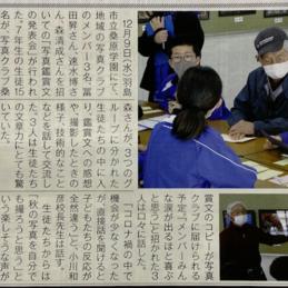 写真クラブの皆さんとの国語の学習が取り上げられました